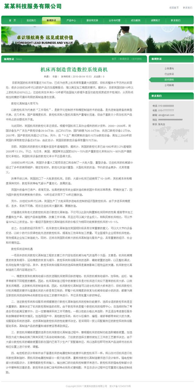 帝国cms大气绿色企业模板_新闻内容