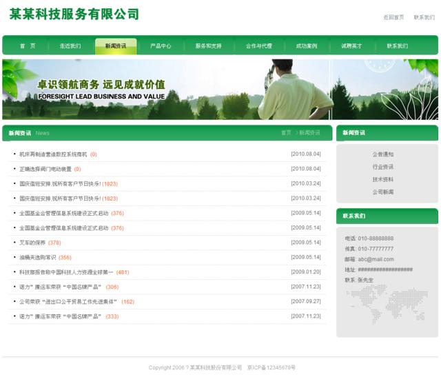 帝国cms大气绿色企业模板_新闻列表