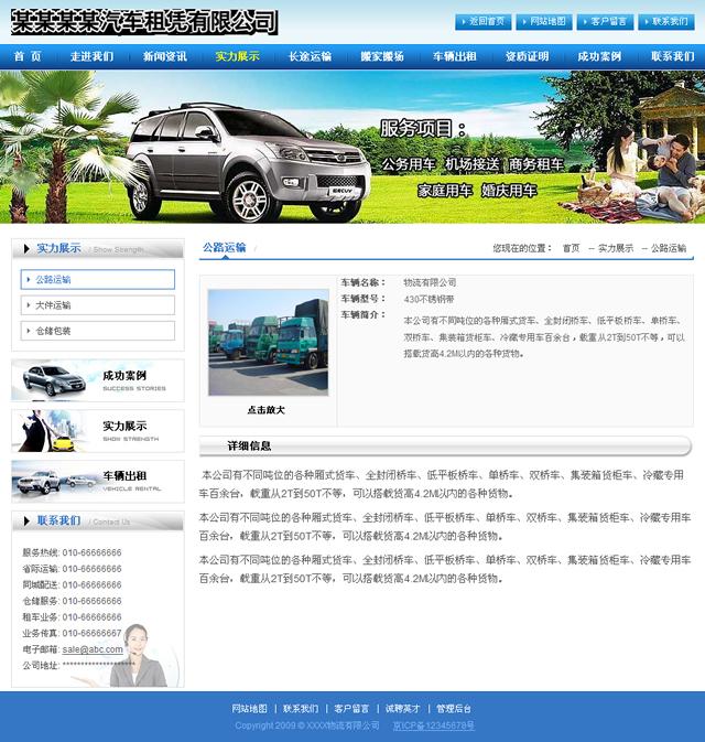 帝国cms汽车租赁企业模板_产品内容