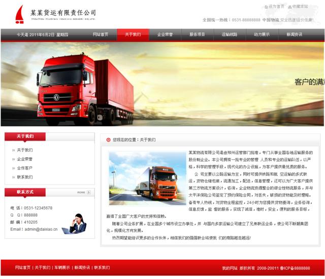 帝国cms红色物流运输企业模板_公司简介