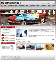 帝国cms企业模板租车