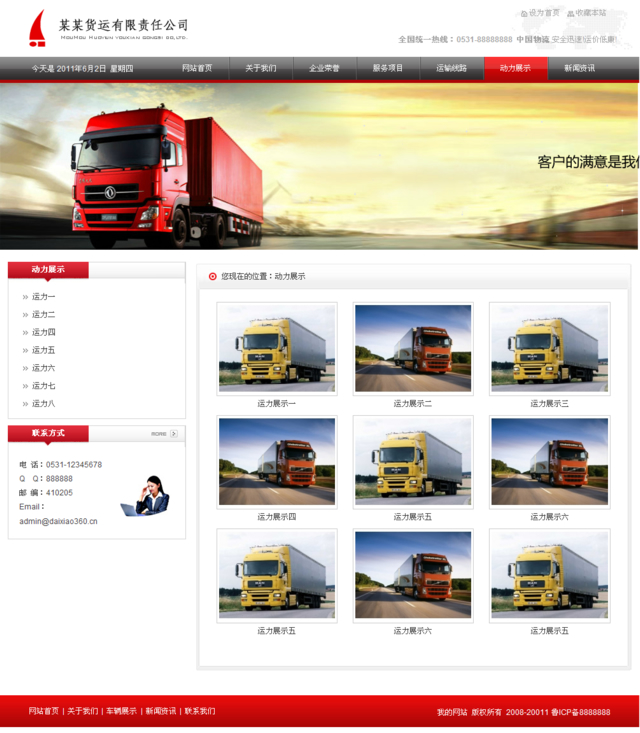 帝国cms红色物流运输企业模板_产品中心