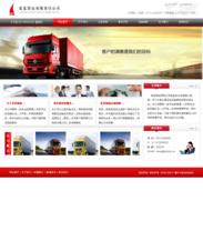 帝国cms红色物流运输企业模板