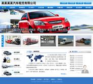 帝国cms汽车租赁企业模板