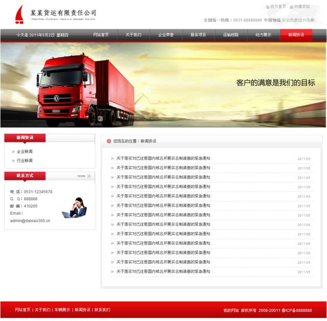 帝国cms红色物流运输企业模板_新闻列表