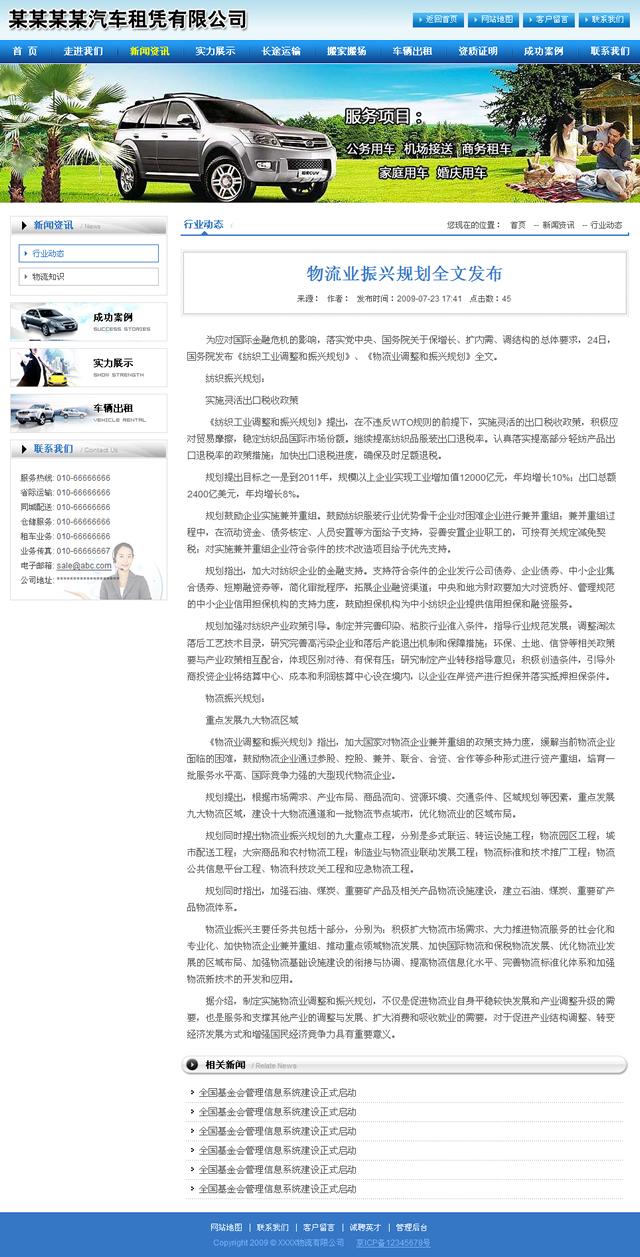 帝国cms汽车租赁企业模板_新闻内容