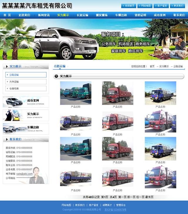 帝国cms汽车租赁企业模板_产品分类