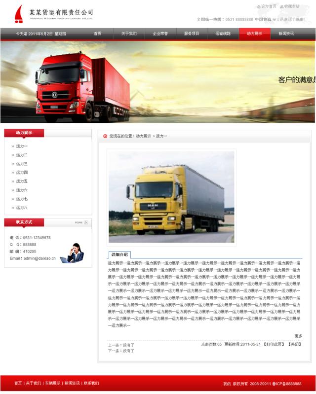 帝国cms红色物流运输企业模板_产品内容