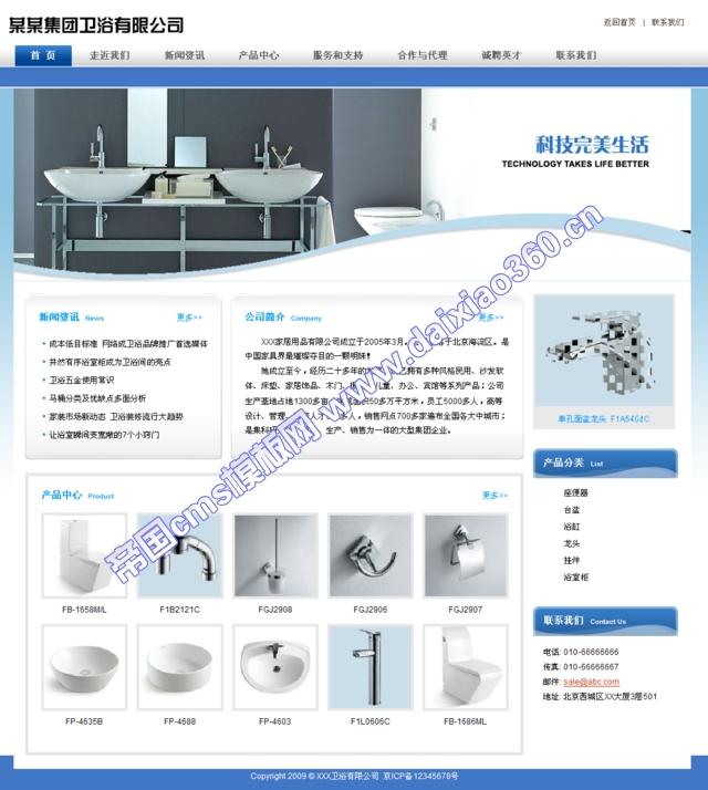 帝国cms蓝色卫浴企业模板_首页