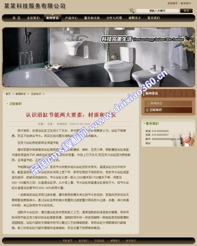 帝国cms卫浴企业模板现代生活_新闻内容