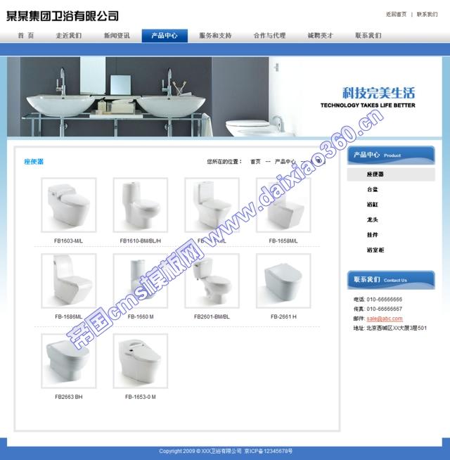 帝国cms蓝色卫浴企业模板_产品列表