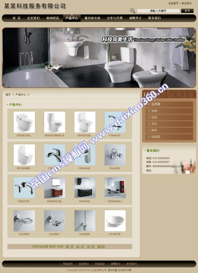 帝国cms卫浴企业模板现代生活_产品中心