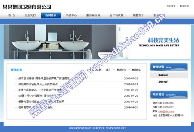 帝国cms蓝色卫浴企业模板_新闻列表