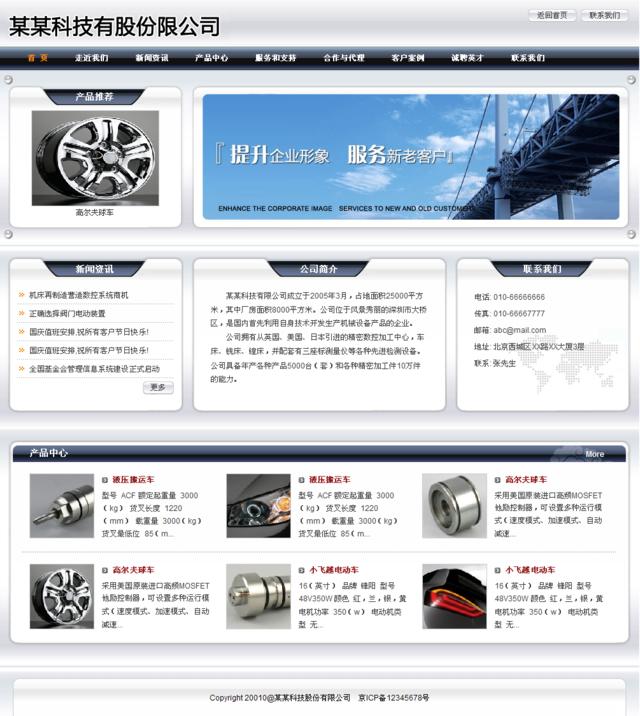 帝国cms金属感企业模板_首页