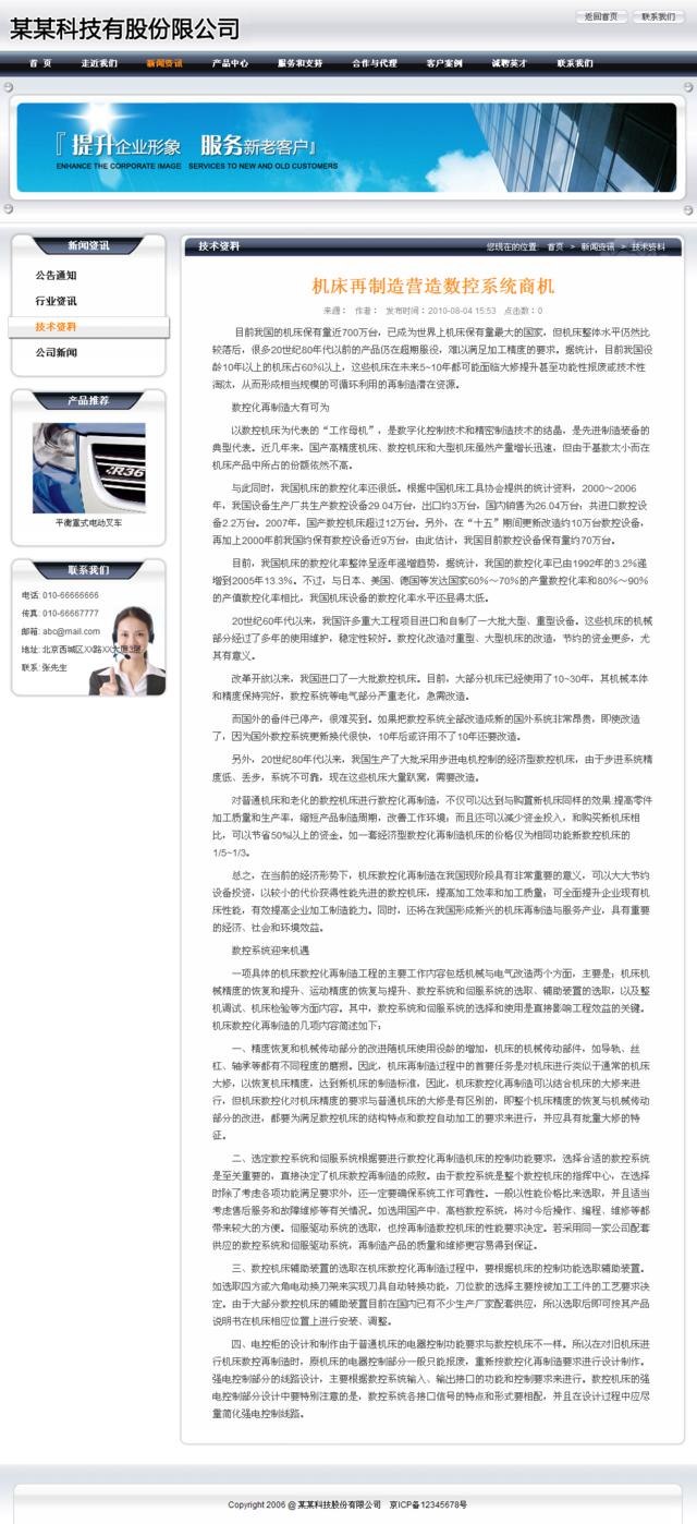 帝国cms金属感企业模板_新闻内容