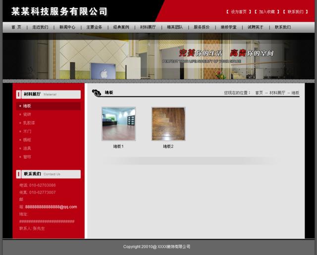 帝国cms装修企业黑红相间模板_产品列表