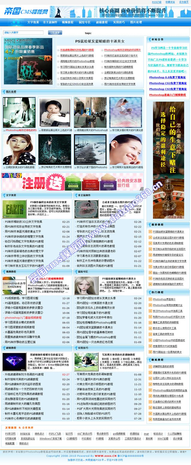 帝国cms新闻资讯模板之ps教程文章网_首页