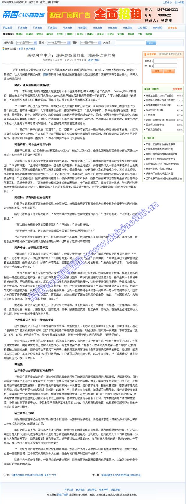 帝国厂房房产网cms模板_文章内容页