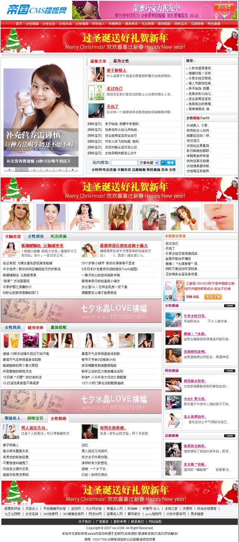 帝国cms女性网模板_首页