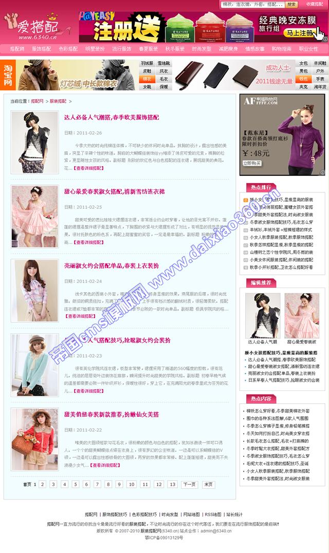 女性服饰搭配模板_列表页