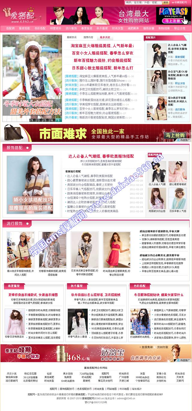女性服饰搭配模板_首页