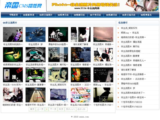 帝国qq类文章新闻资讯cms模板_图片列表