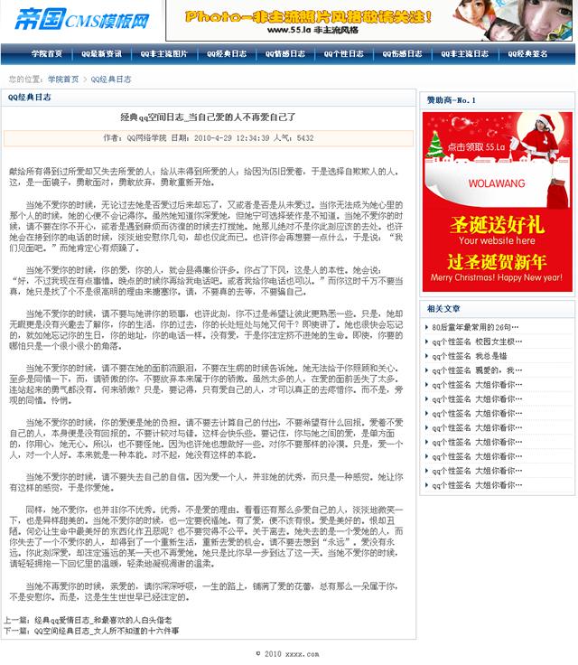 帝国qq类文章新闻资讯cms模板_文字内容
