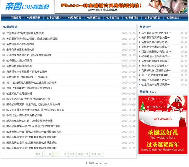 帝国qq类文章新闻资讯cms模板_文字列表