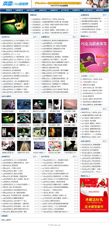 帝国qq类文章新闻资讯cms模板_首页
