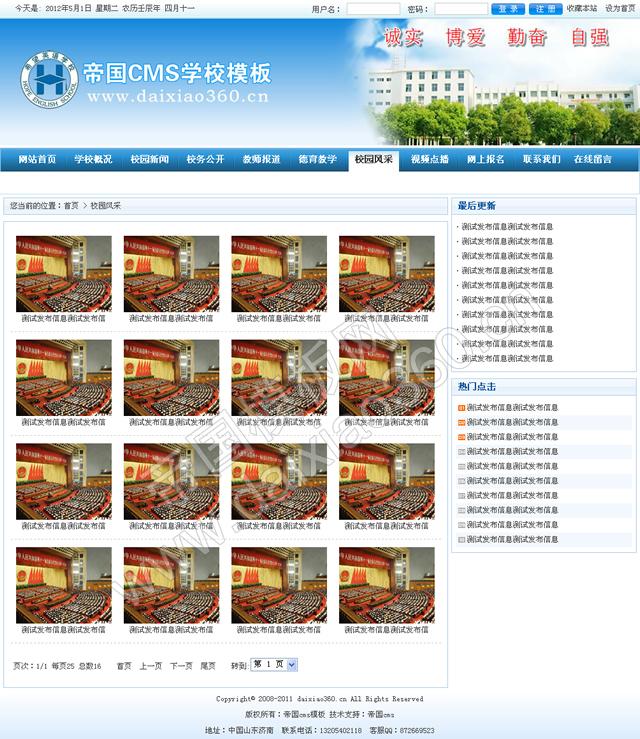 帝国cms蓝色学校模板_图片列表