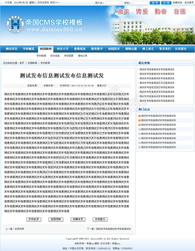 帝国cms蓝色学校模板_内容页