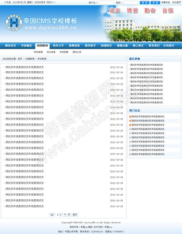 帝国cms蓝色学校模板_新闻列表
