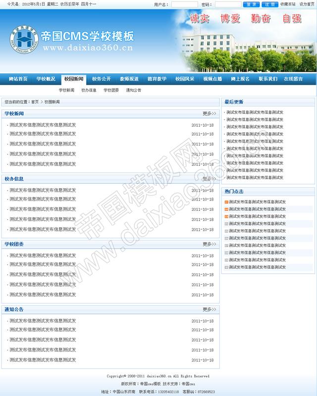帝国cms蓝色学校模板_频道页
