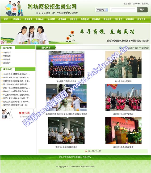 帝国绿色学校培训cms模板_图片列表