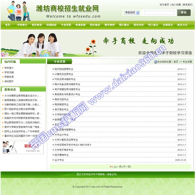 帝国绿色学校培训cms模板_文字列表