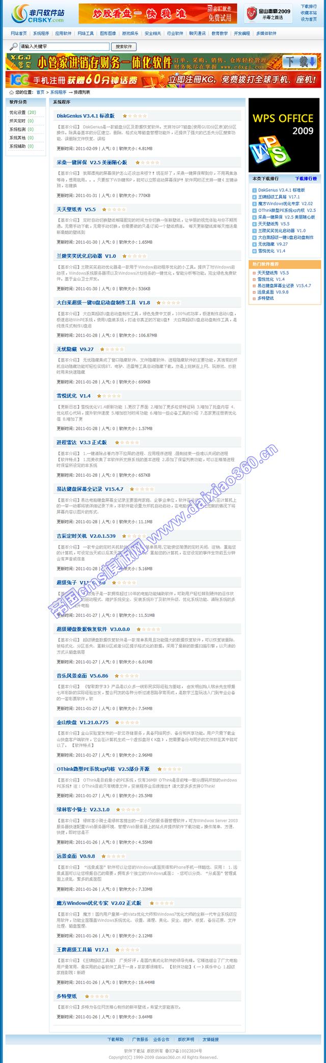帝国cms软件下载模板_列表页