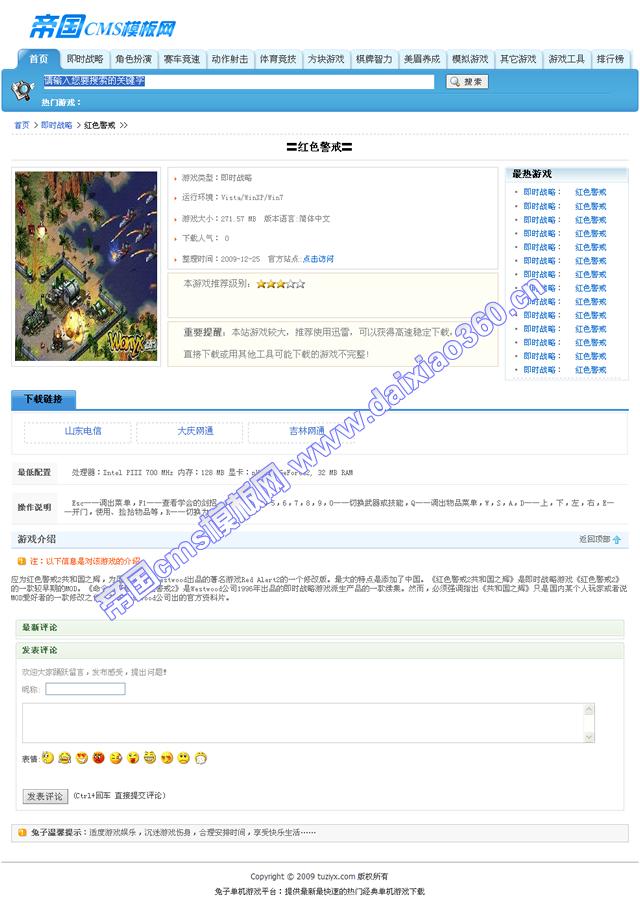 帝国cms单机游戏下载模板_内容页