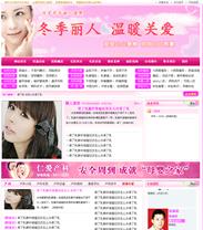 帝国妇科医院网站模板