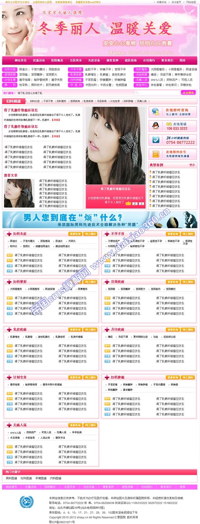 帝国妇科医院网站模板_频道页