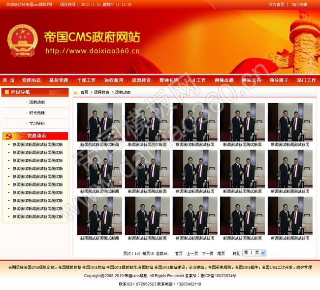 帝国cms政府机关党建类网站模板_图片列表