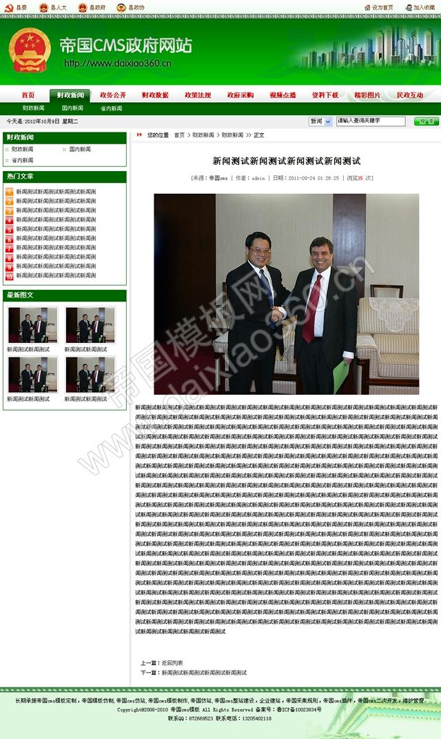 帝国cms绿色政府网站模板,政府网站源码_新闻内容