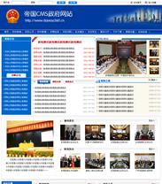 帝国蓝色政府网站cms模板
