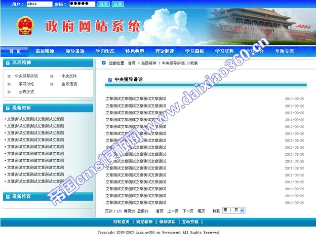 帝国红色大气蓝色色政府党建行政事业单位网站模板_列表页