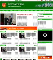 绿色帝国cms政府网站模板政府网站源码
