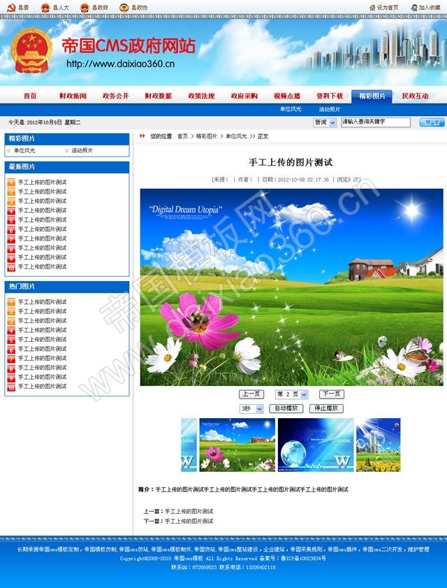 帝国cms蓝色政府网站模板,政府网站源码_图片内容