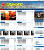 蓝色政府党建网站程序源码cms模板
