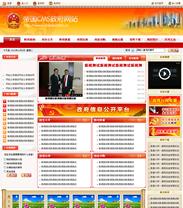 帝国cms红色政府网站模板,政府网站源码