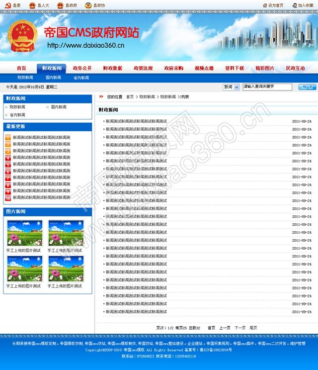 帝国cms蓝色政府网站模板,政府网站源码_新闻列表