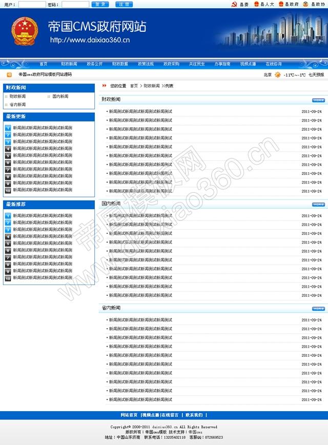 帝国cms蓝色政府网站模板政府网站系统_频道页