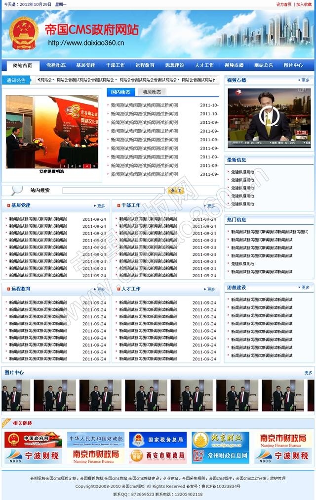 帝国cms蓝色政府党建网站程序源码_首页